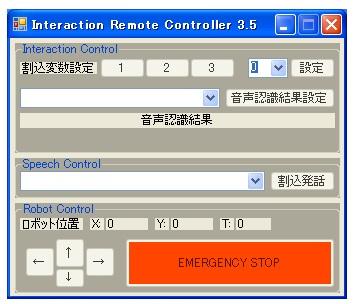 対話制御モジュール