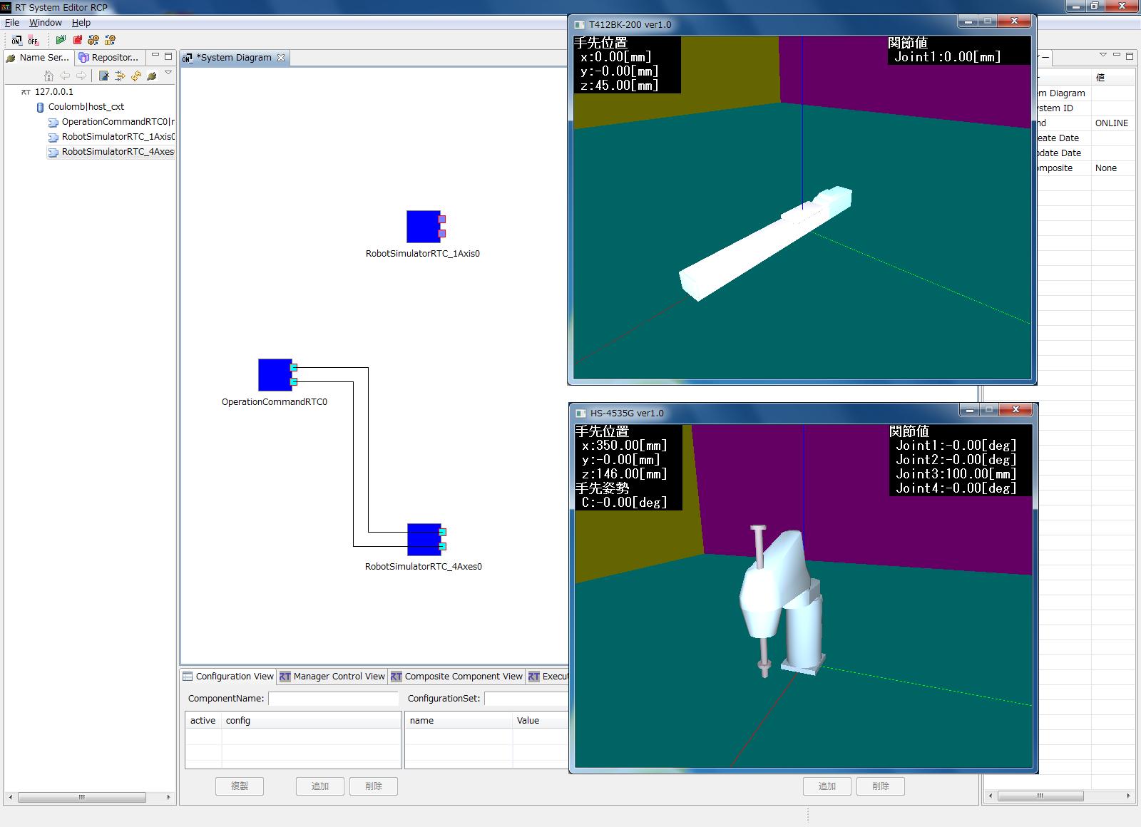 RTミドルウエアの産業応用を目的としたロボットアーム制御機能共通I/F拡張の提案
