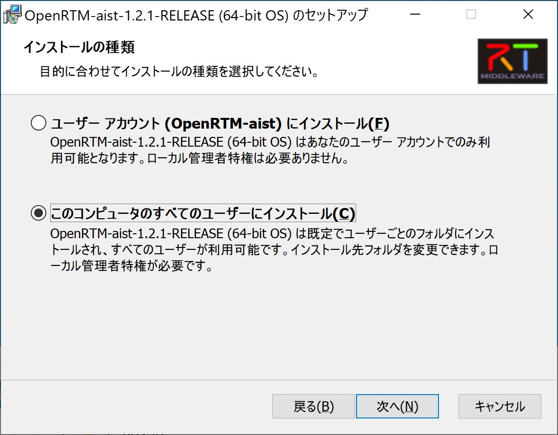 Openrtm121-Install003.png