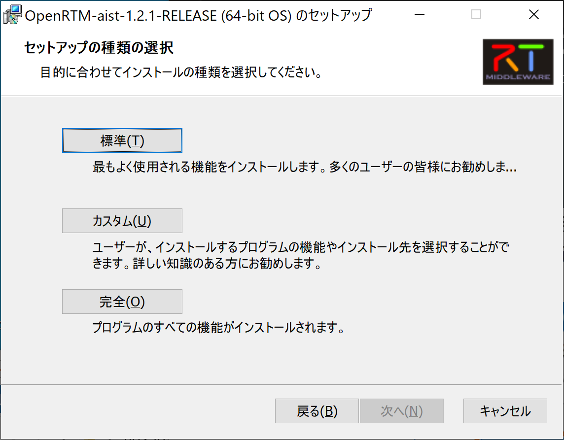 Openrtm121-Install005.png