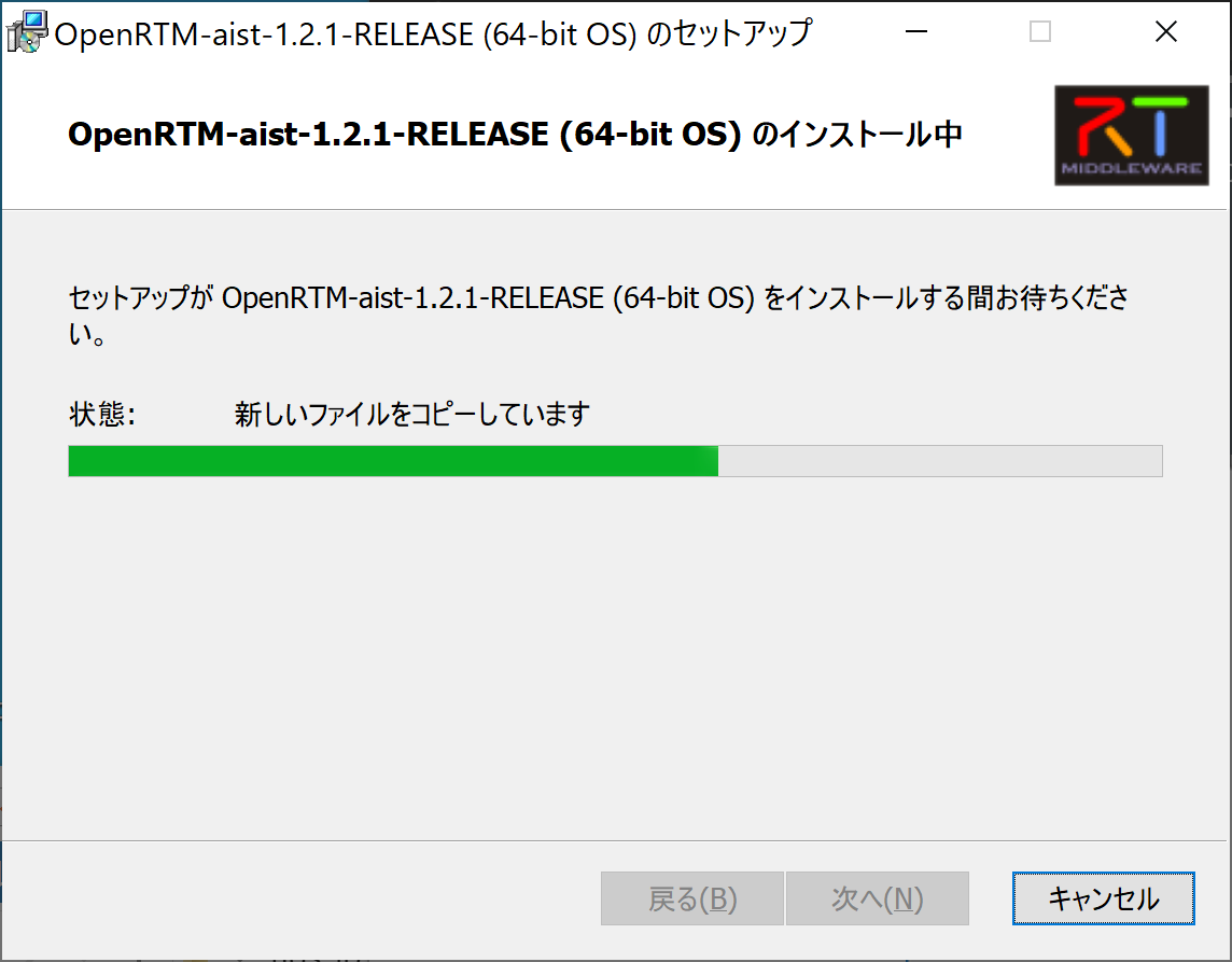 Openrtm121-Install007.png