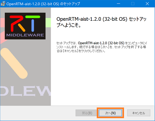 Openrtm120-Install001.png