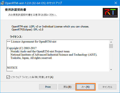 Openrtm120-Install002.png