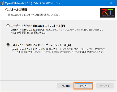 Openrtm120-Install003.png