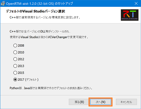 Openrtm120-Install004.png