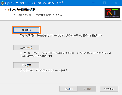 Openrtm120-Install005.png