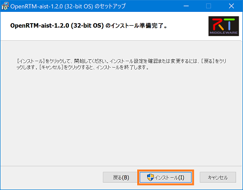 Openrtm120-Install006.png