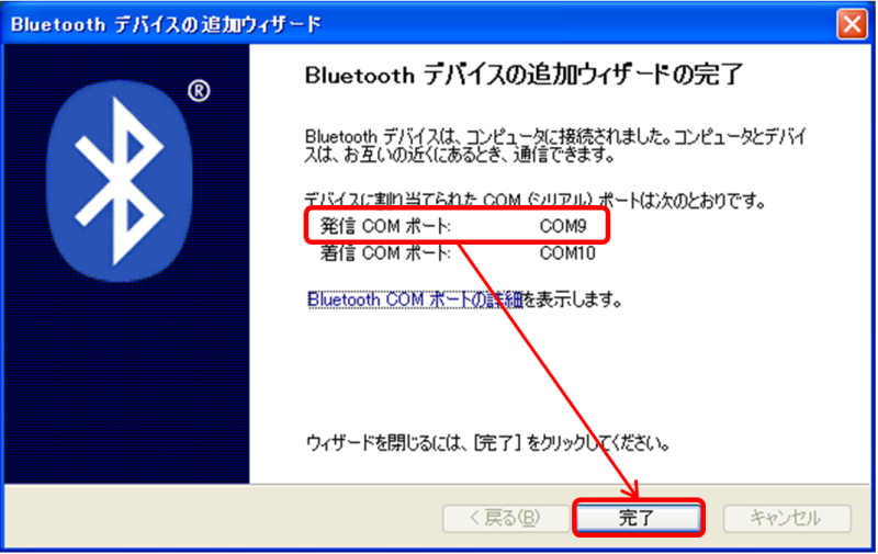 BluetoothComport.png