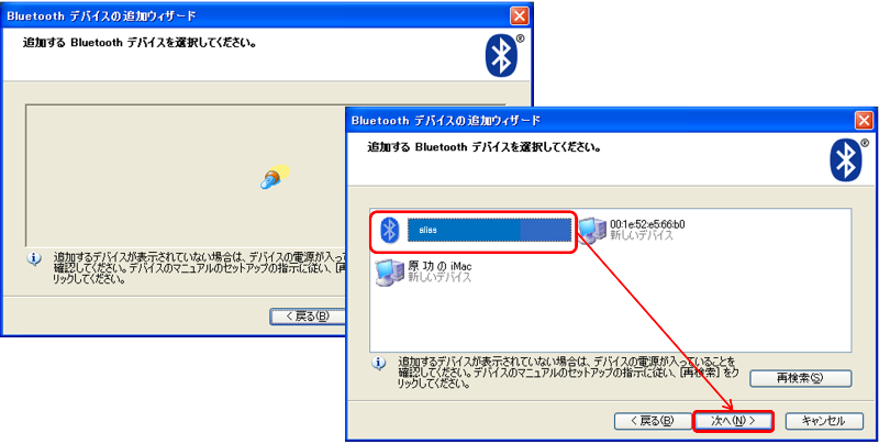 BluetoothPlus2.png