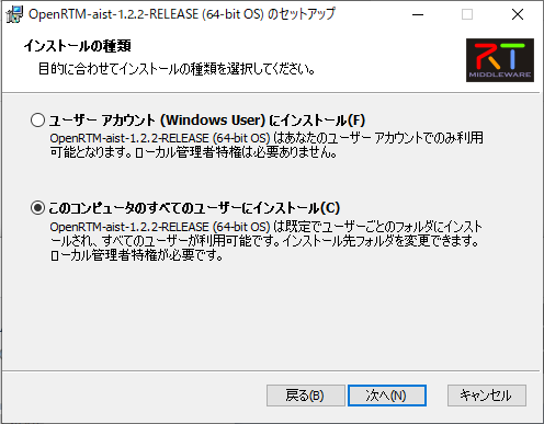 Openrtm122-Install003.png