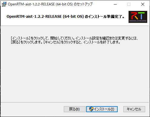 Openrtm122-Install006.png