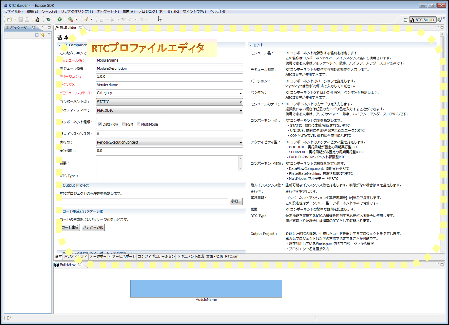 fig3-2RTProfileEditor_ja.png