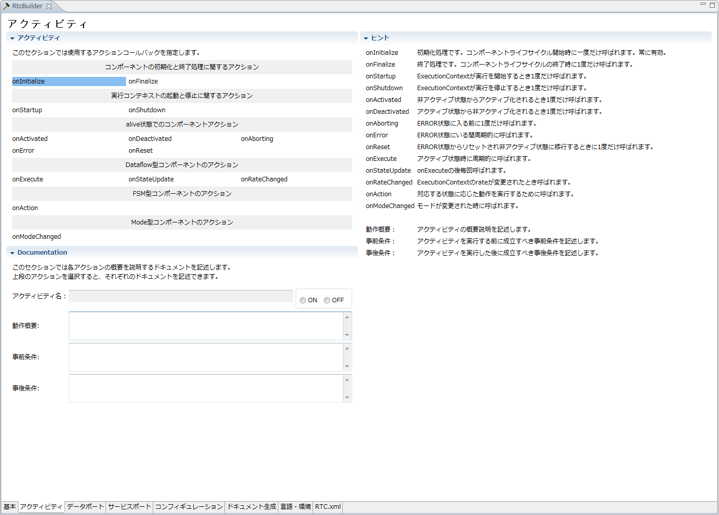 fig3-4ActivityProfile_ja.png
