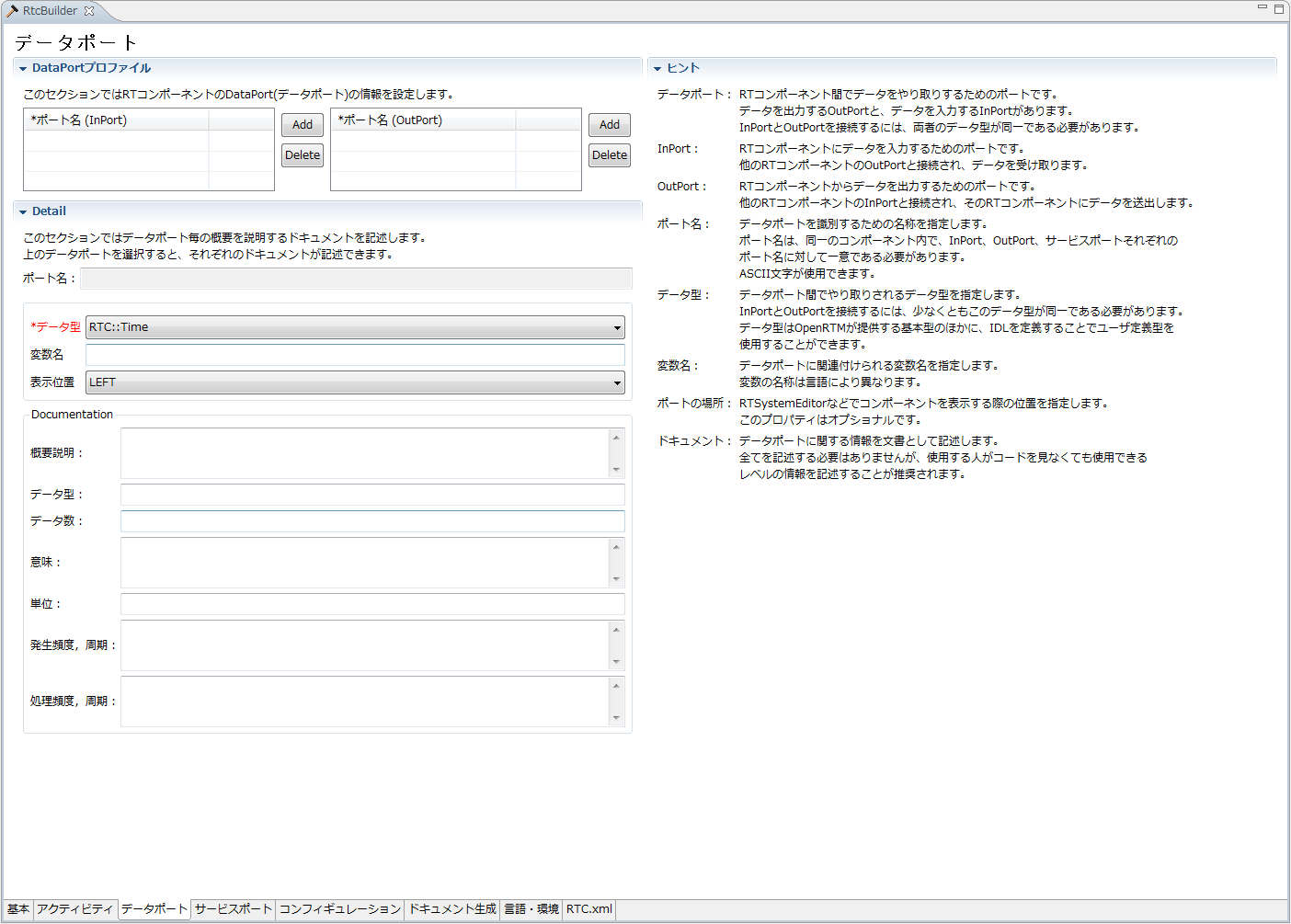 fig3-4InputDataPort_ja.png