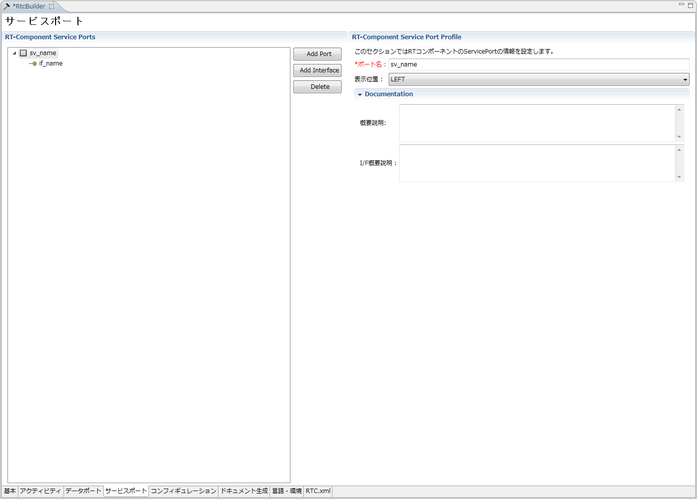 fig3-5InputServicePort_ja.png
