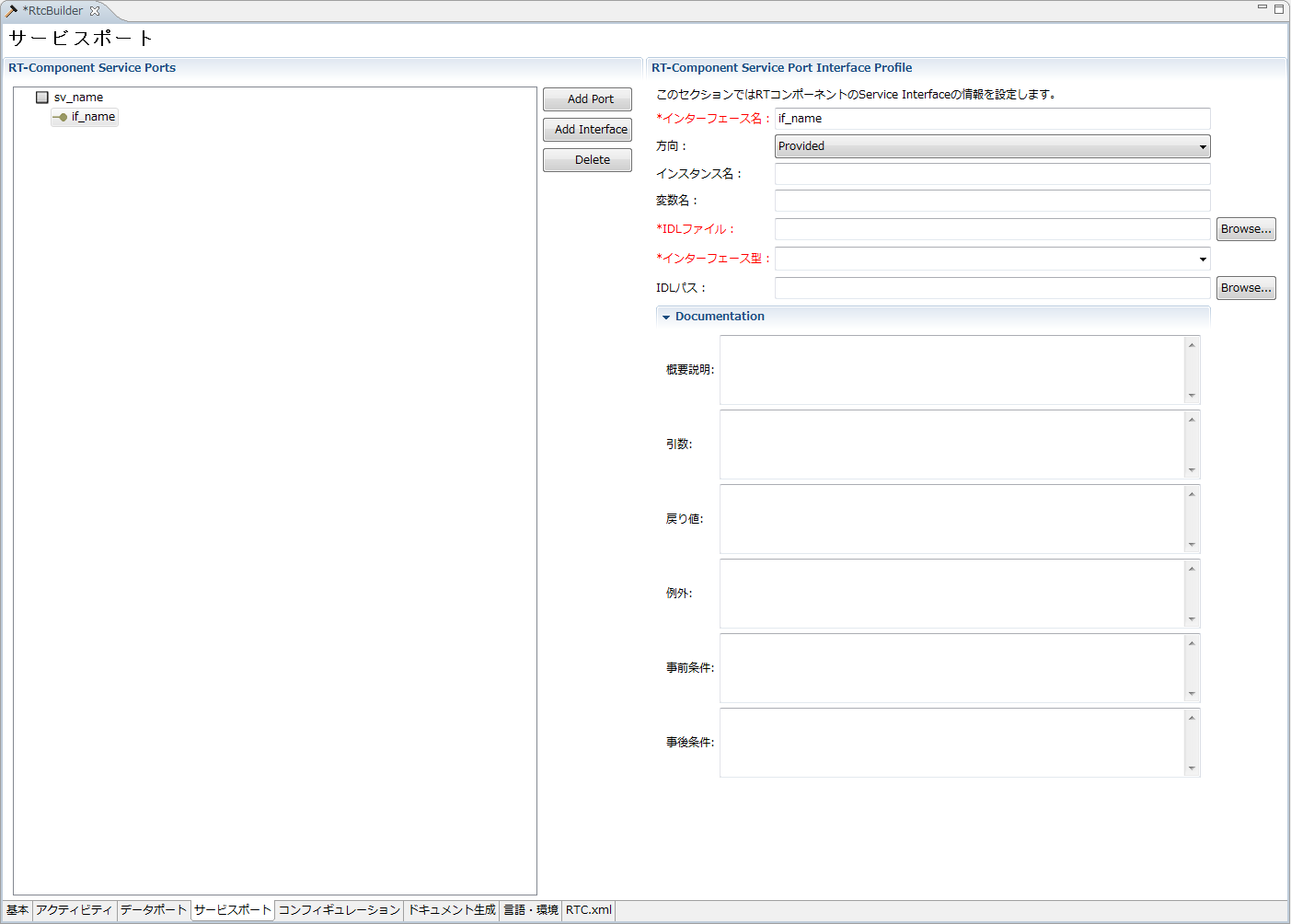 fig3-6InputServicePort2_ja.png