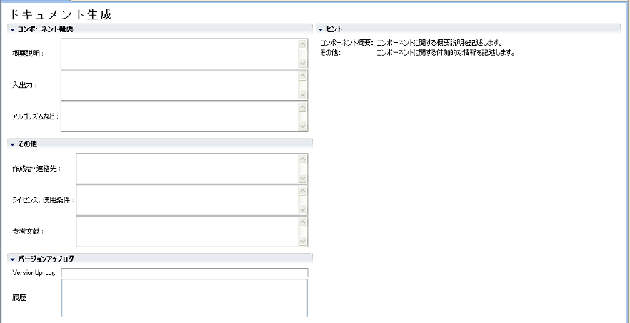 fig3-8Documentinfo.png